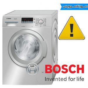 لیست ارور لباسشویی بوش